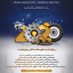 نمایشگاه بین المللی صنعت، معدن، زمین شناسی و صنایع وابسته مشهد ۹۸