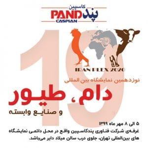 نوزدهمین نمایشگاه دام و طیور تهران و صنایع وابسته