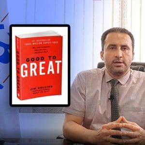 Read more about the article تشریح کتاب مدیریتی «از خوب به عالی» توسط دکتر کیا – قسمت ۲